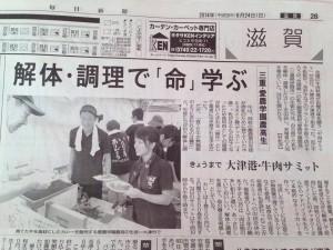 地元新聞にも掲載されました。
